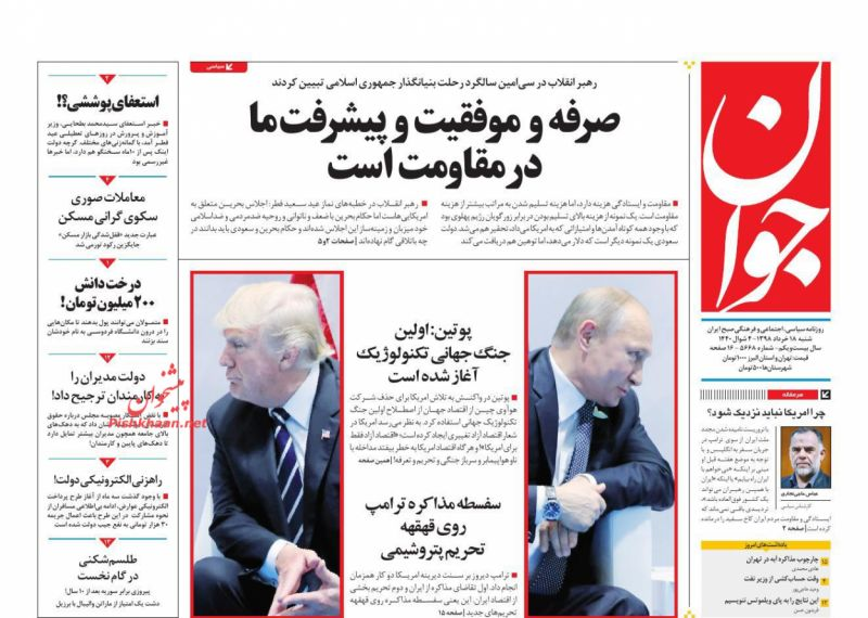 عناوین اخبار روزنامه جوان در روز شنبه ۱۸ خرداد