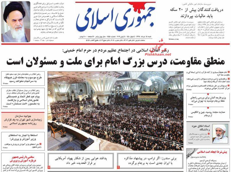 عناوین اخبار روزنامه جمهوری اسلامی در روز شنبه ۱۸ خرداد
