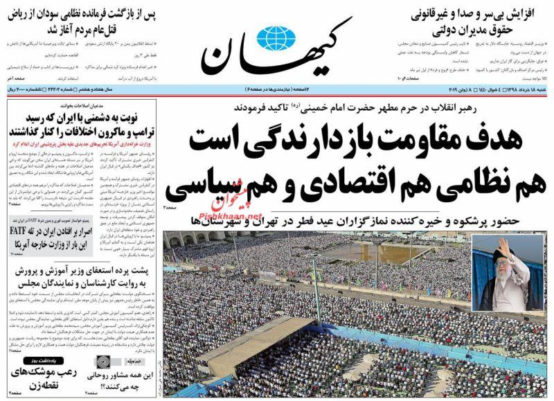 عناوین اخبار روزنامه کيهان در روز شنبه ۱۸ خرداد