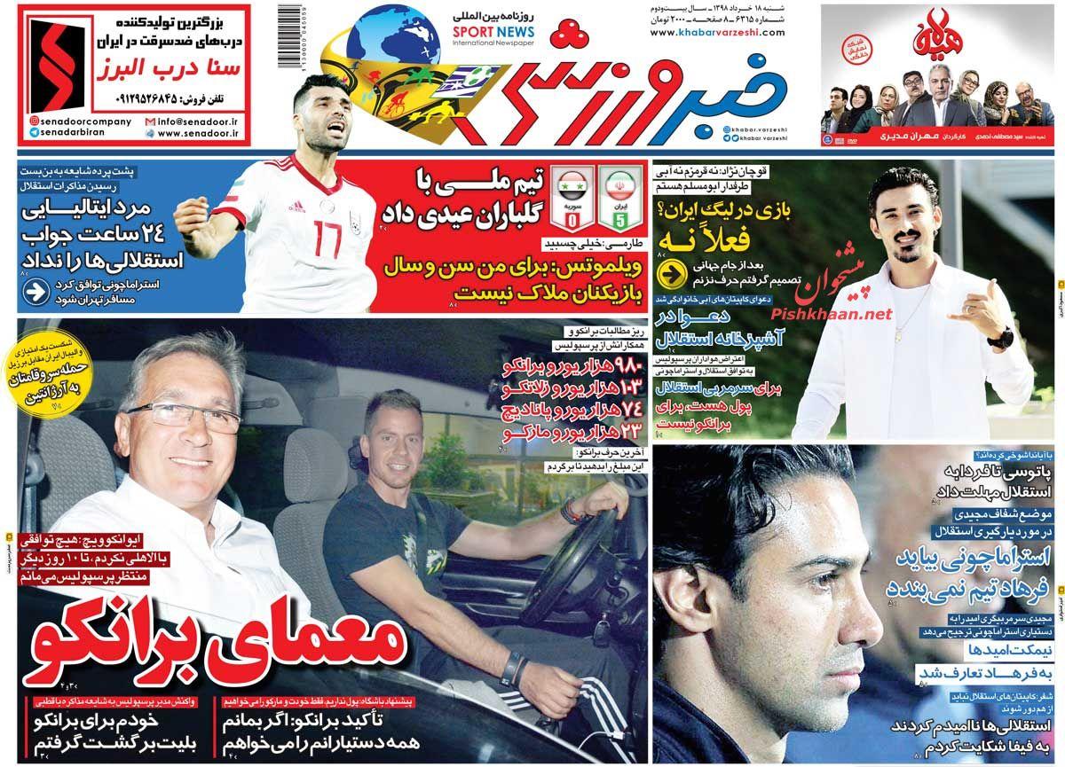 عناوین اخبار روزنامه خبر ورزشی در روز شنبه ۱۸ خرداد :