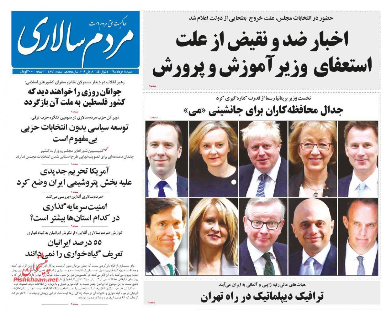 عناوین اخبار روزنامه مردم سالاری در روز شنبه ۱۸ خرداد :