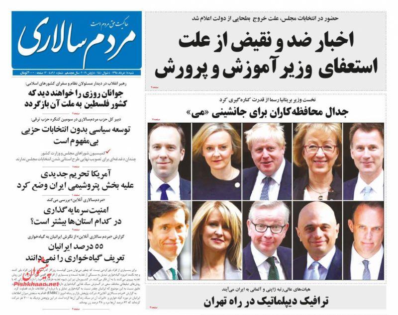 عناوین اخبار روزنامه مردم سالاری در روز شنبه ۱۸ خرداد