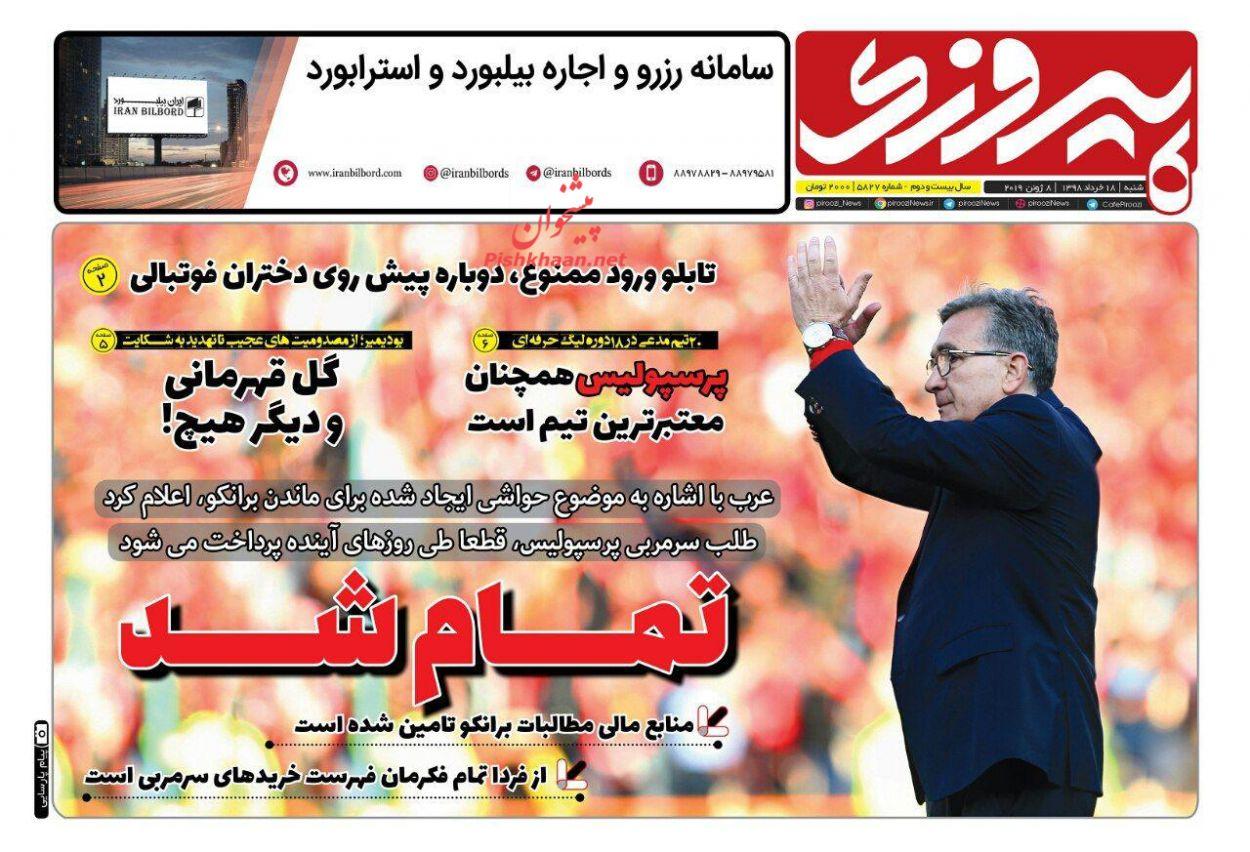 عناوین اخبار روزنامه پیروزی در روز شنبه ۱۸ خرداد :
