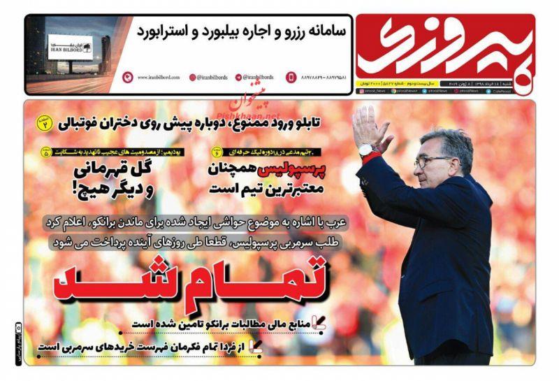 عناوین اخبار روزنامه پیروزی در روز شنبه ۱۸ خرداد
