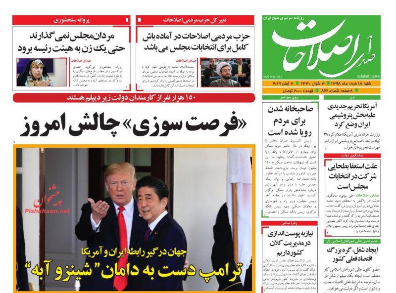 عناوین اخبار روزنامه صدای اصلاحات در روز شنبه ۱۸ خرداد