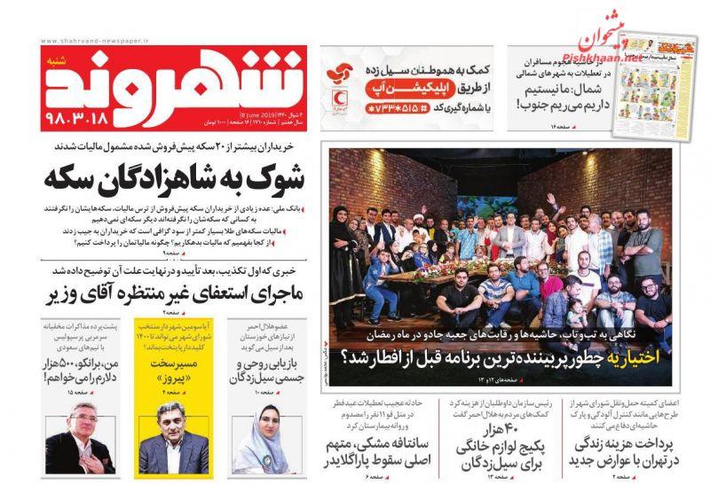عناوین اخبار روزنامه شهروند در روز شنبه ۱۸ خرداد