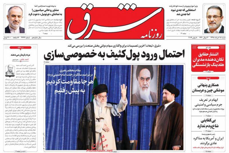 عناوین اخبار روزنامه شرق در روز شنبه ۱۸ خرداد