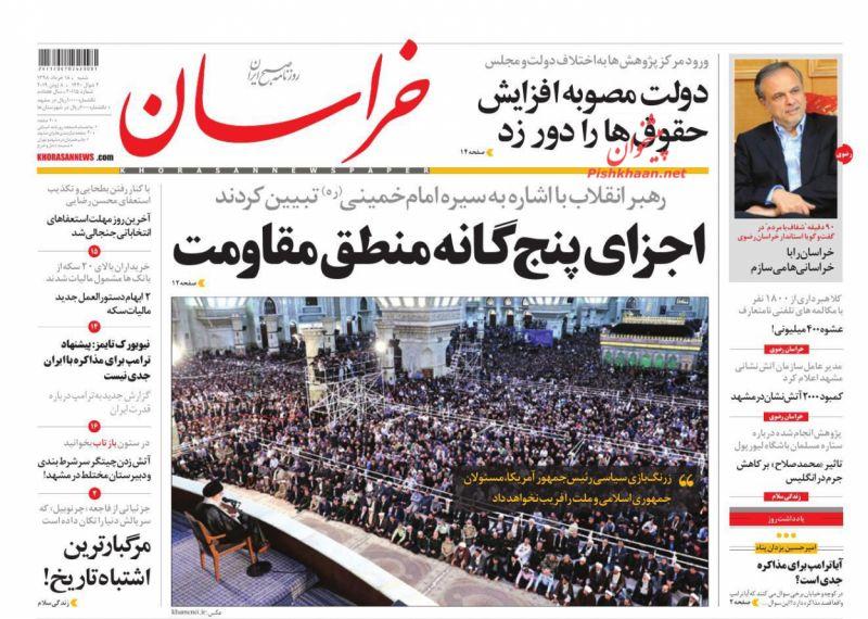 عناوین اخبار روزنامه خراسان در روز شنبه ۱۸ خرداد