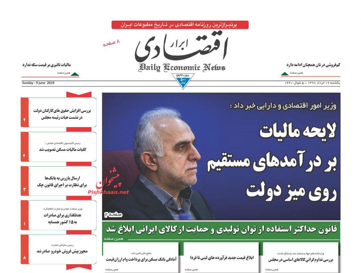 عناوین اخبار روزنامه ابرار اقتصادی در روز یکشنبه ۱۹ خرداد :