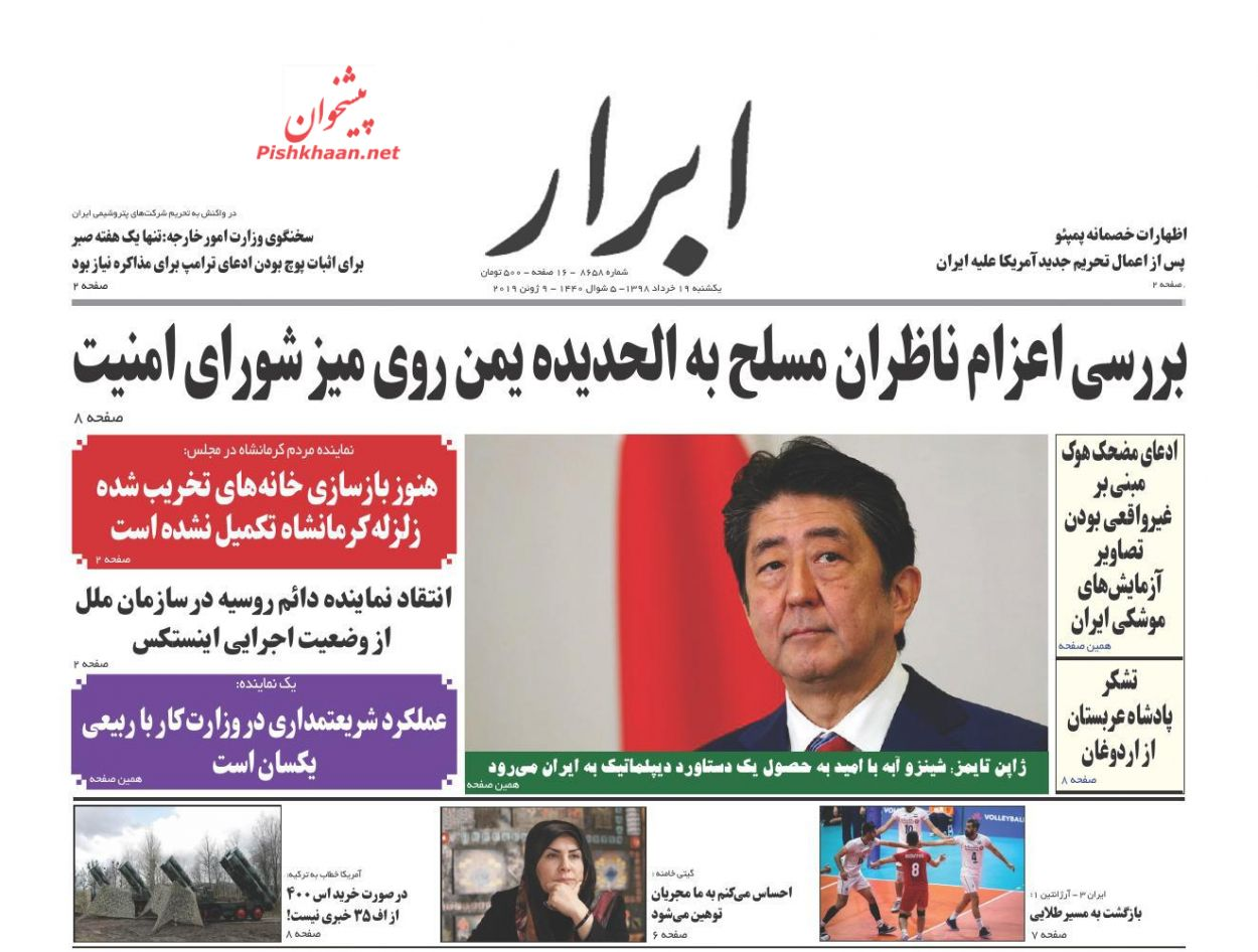 عناوین اخبار روزنامه ابرار در روز یکشنبه ۱۹ خرداد :