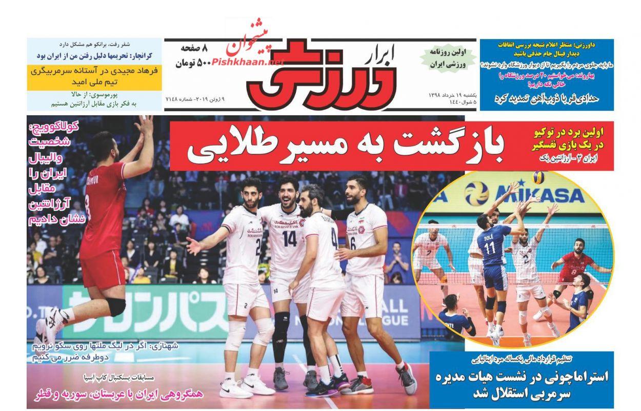 عناوین اخبار روزنامه ابرار ورزشى در روز یکشنبه ۱۹ خرداد :
