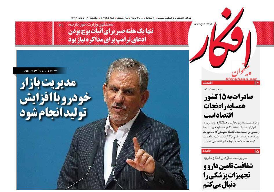 عناوین اخبار روزنامه افکار در روز یکشنبه ۱۹ خرداد :