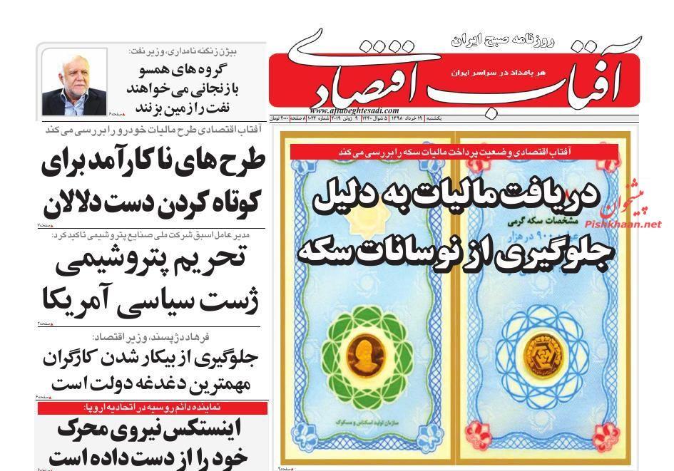 عناوین اخبار روزنامه آفتاب اقتصادی در روز یکشنبه ۱۹ خرداد :