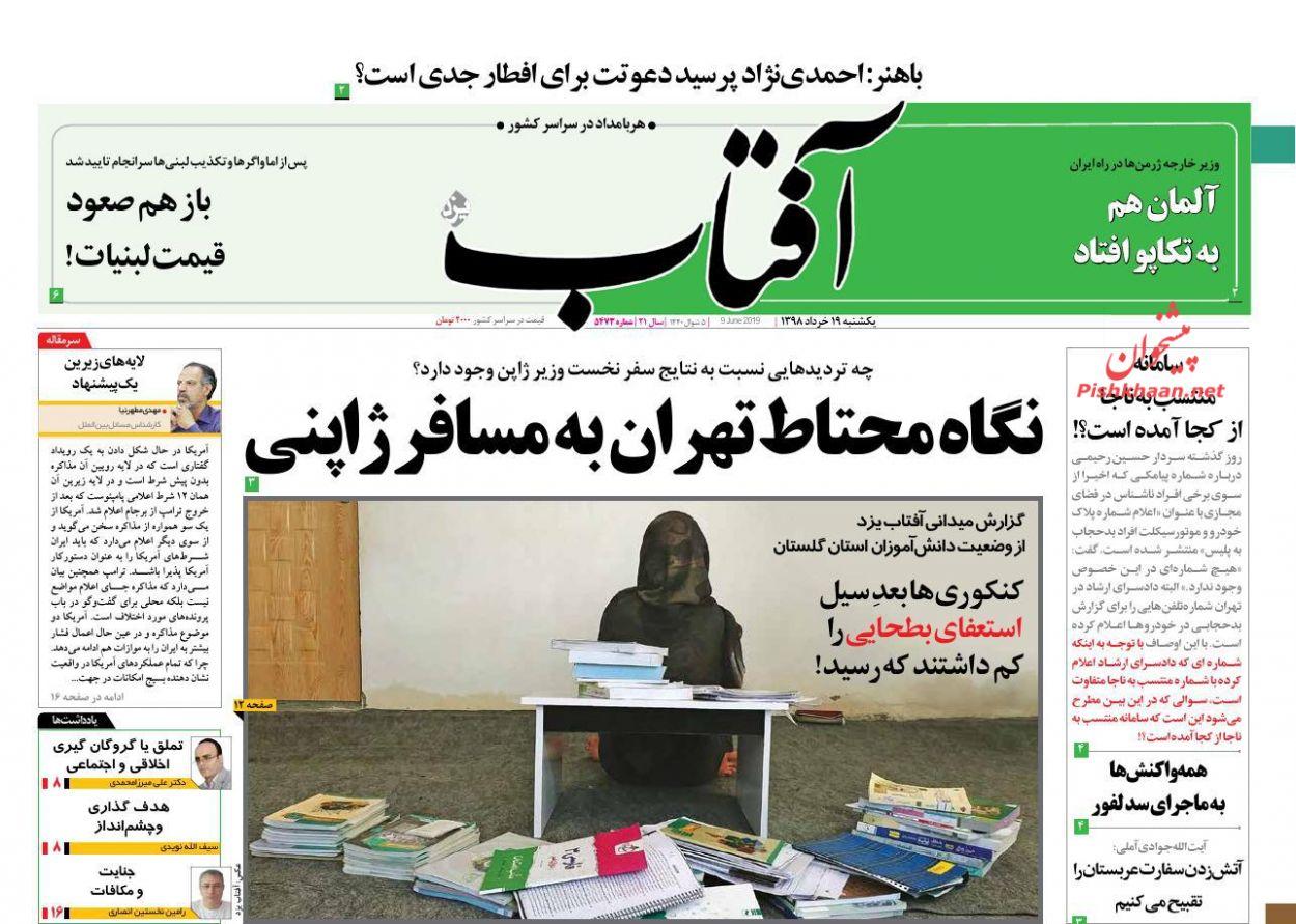 عناوین اخبار روزنامه آفتاب یزد در روز یکشنبه ۱۹ خرداد :