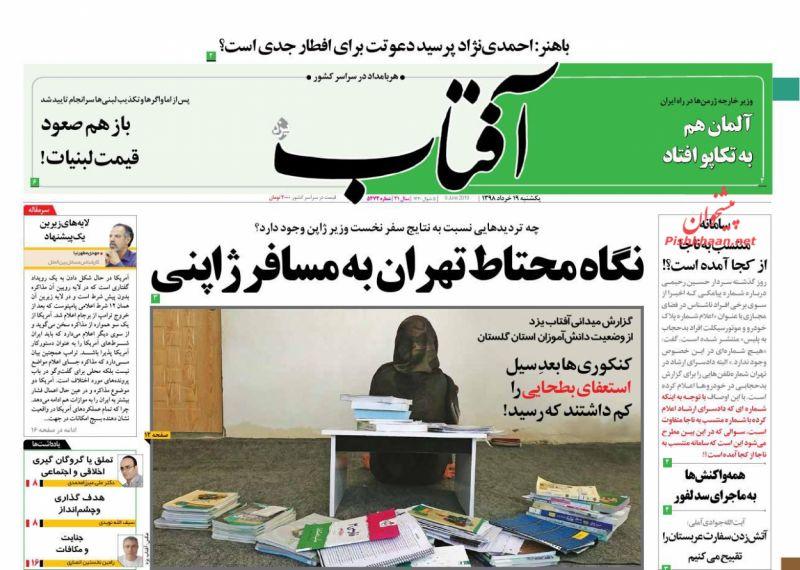 عناوین اخبار روزنامه آفتاب یزد در روز یکشنبه ۱۹ خرداد