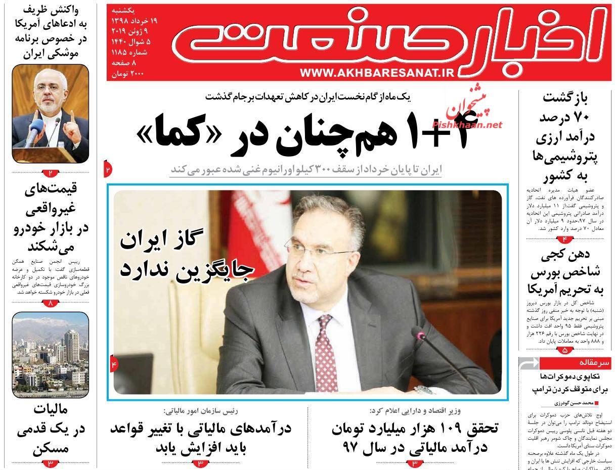 عناوین اخبار روزنامه اخبار صنعت در روز یکشنبه ۱۹ خرداد :