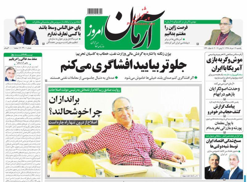 عناوین اخبار روزنامه آرمان امروز در روز یکشنبه ۱۹ خرداد