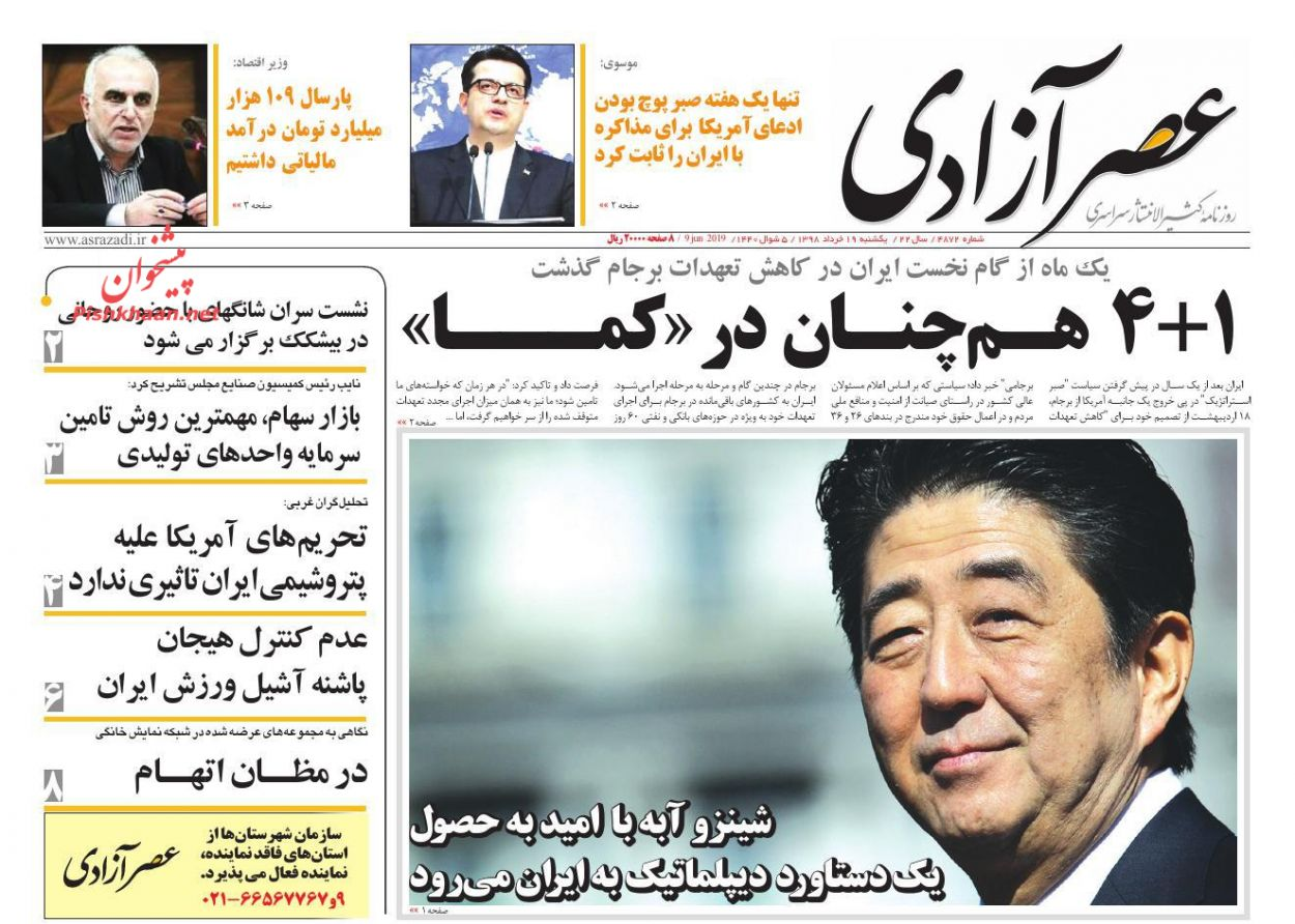 عناوین اخبار روزنامه عصرآزادی در روز یکشنبه ۱۹ خرداد :