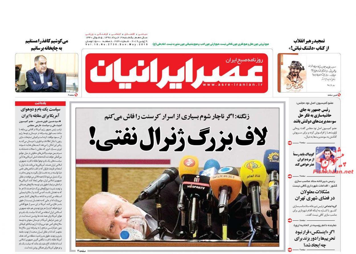 عناوین اخبار روزنامه عصر ایرانیان در روز یکشنبه ۱۹ خرداد :