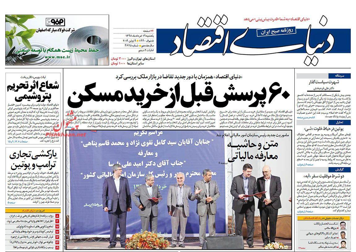 عناوین اخبار روزنامه دنیای اقتصاد در روز یکشنبه ۱۹ خرداد :