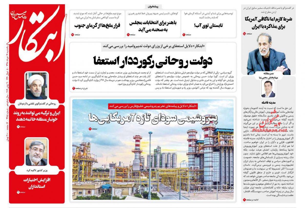 عناوین اخبار روزنامه ابتکار در روز یکشنبه ۱۹ خرداد :