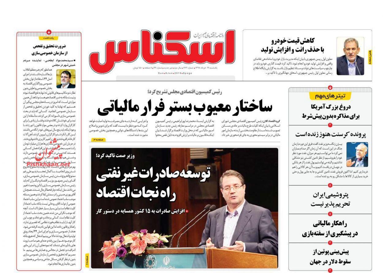 عناوین اخبار روزنامه اسکناس در روز یکشنبه ۱۹ خرداد :