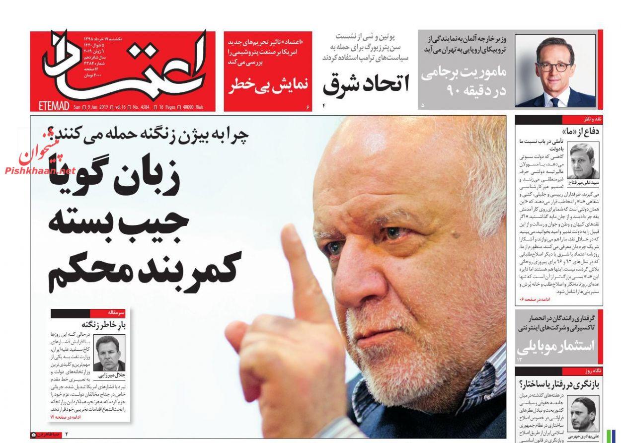 عناوین اخبار روزنامه اعتماد در روز یکشنبه ۱۹ خرداد :