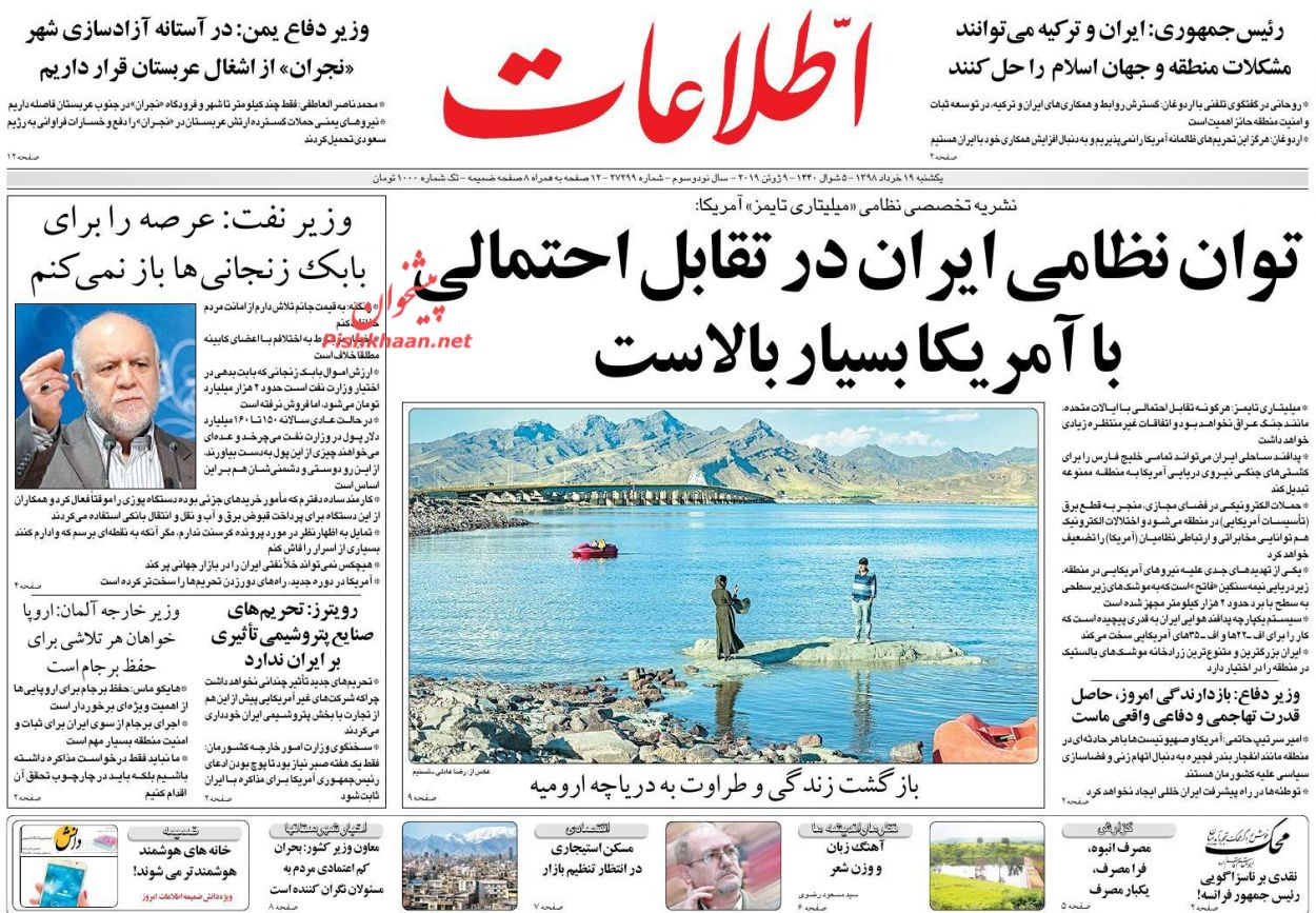 عناوین اخبار روزنامه اطلاعات در روز یکشنبه ۱۹ خرداد :