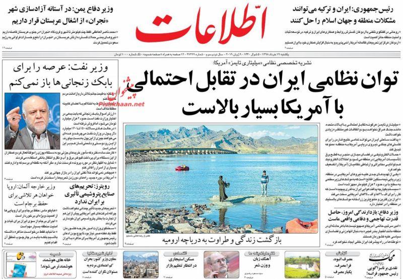 عناوین اخبار روزنامه اطلاعات در روز یکشنبه ۱۹ خرداد
