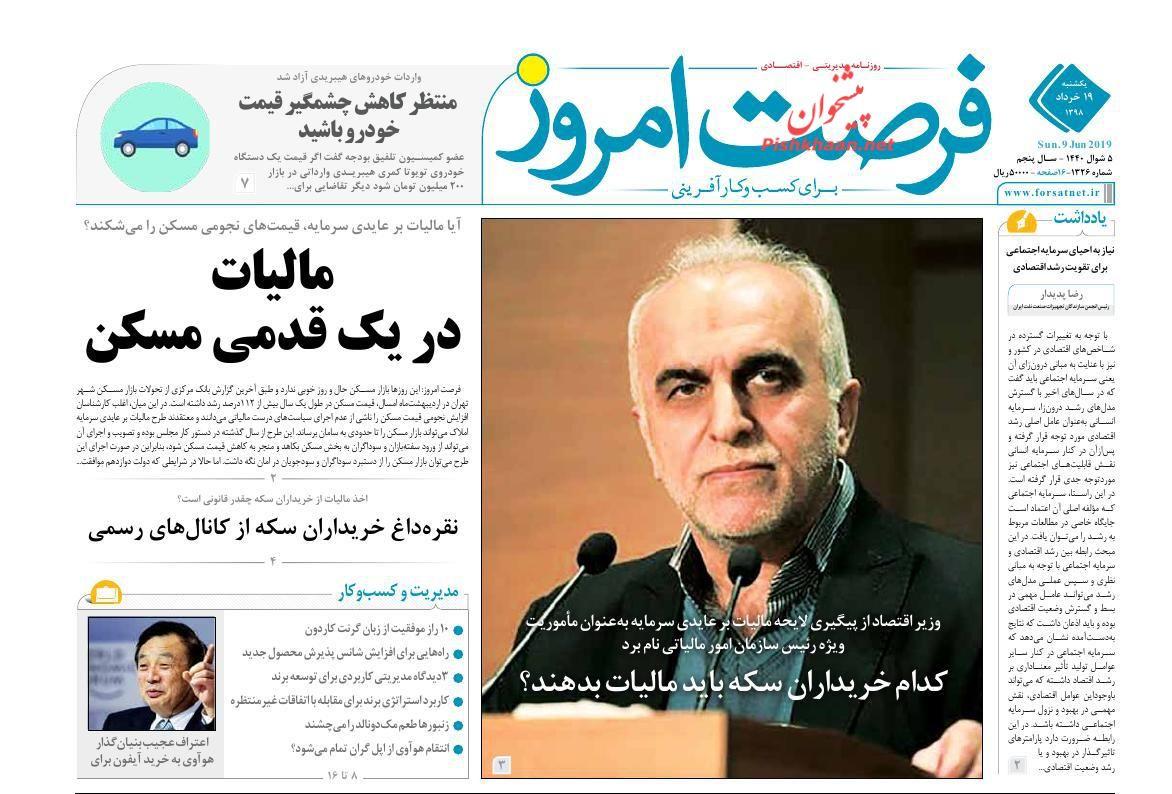 عناوین اخبار روزنامه فرصت امروز در روز یکشنبه ۱۹ خرداد :