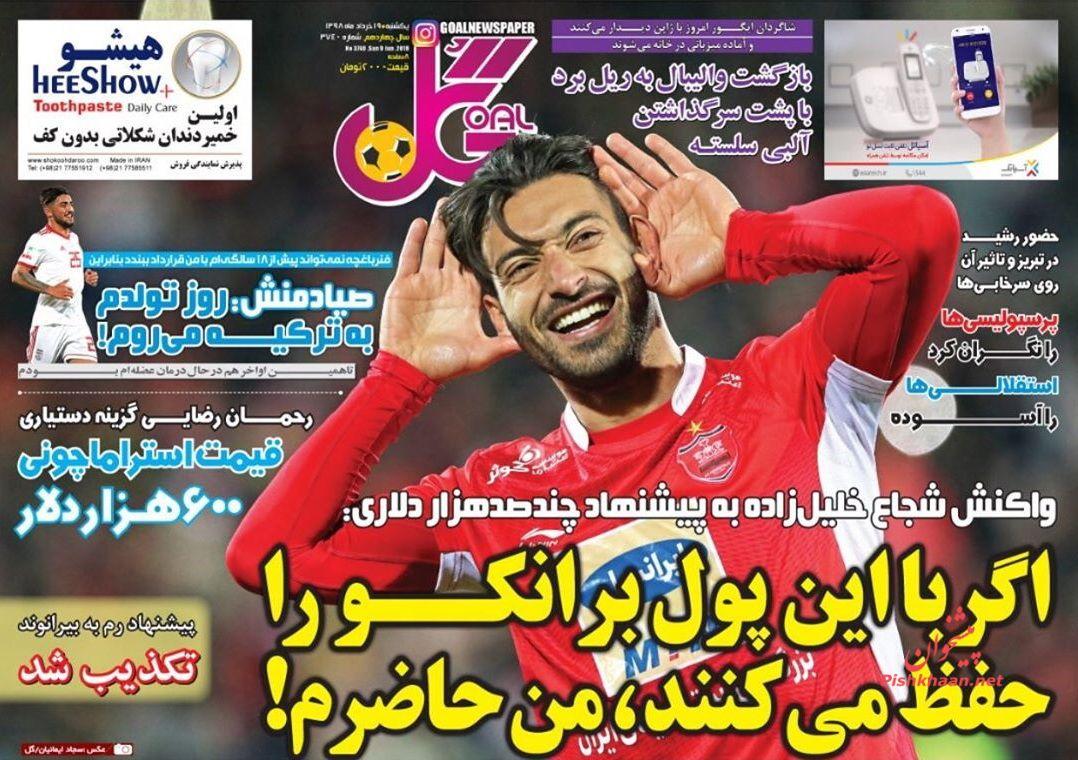 عناوین اخبار روزنامه گل در روز یکشنبه ۱۹ خرداد :