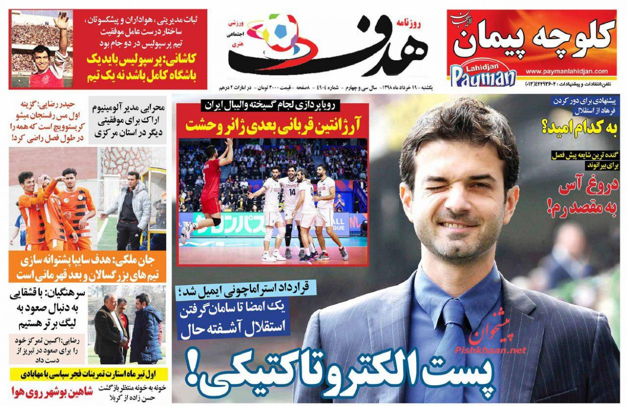 عناوین اخبار روزنامه هدف در روز یکشنبه ۱۹ خرداد :