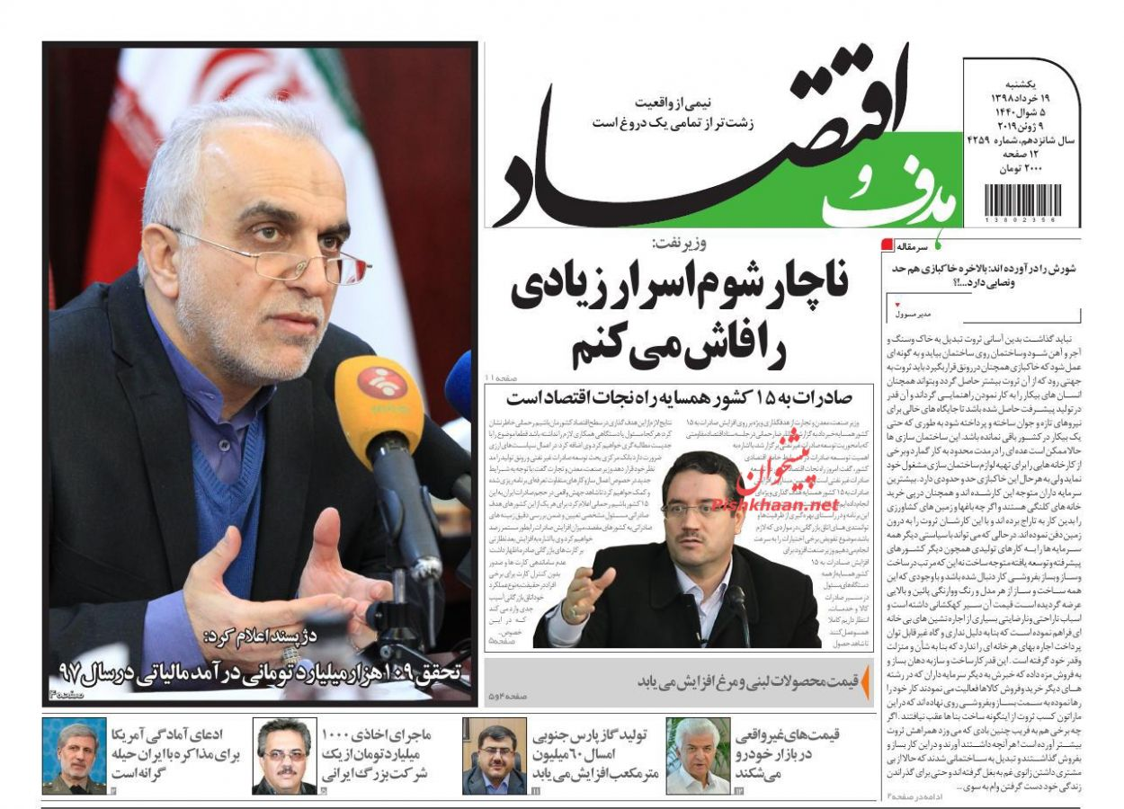 عناوین اخبار روزنامه هدف و اقتصاد در روز یکشنبه ۱۹ خرداد :