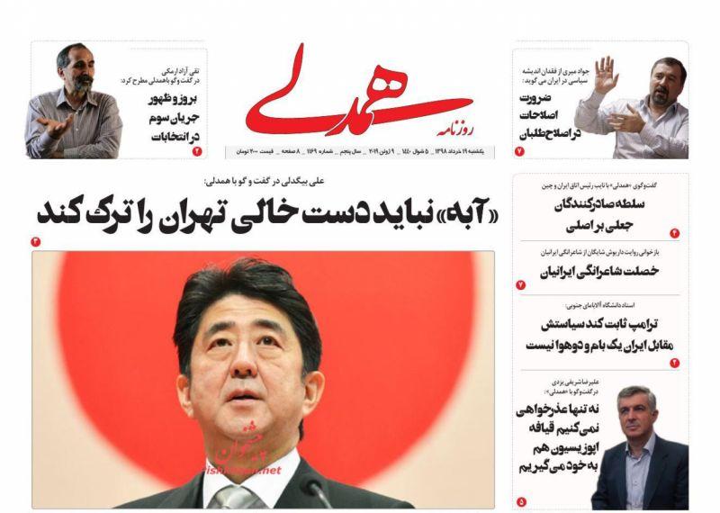 عناوین اخبار روزنامه همدلی در روز یکشنبه ۱۹ خرداد :
