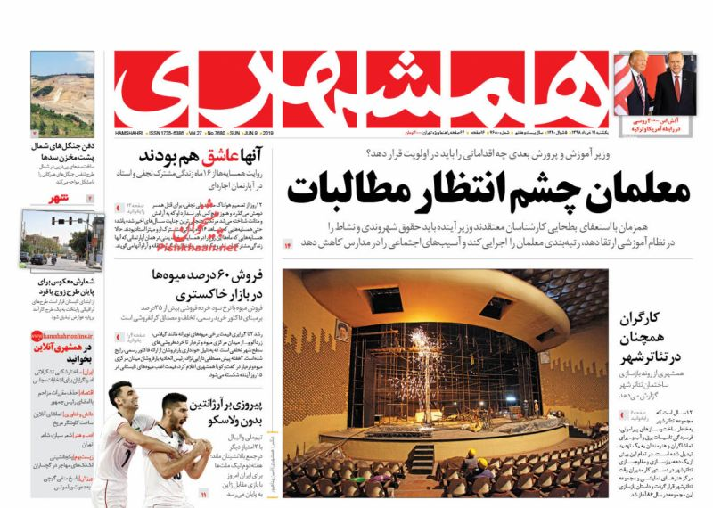 عناوین اخبار روزنامه همشهری در روز یکشنبه ۱۹ خرداد :