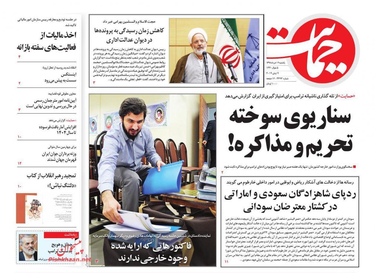عناوین اخبار روزنامه حمایت در روز یکشنبه ۱۹ خرداد :