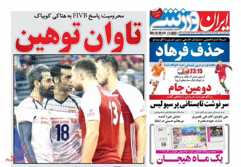 عناوین اخبار روزنامه ایران ورزشی در روز یکشنبه ۱۹ خرداد