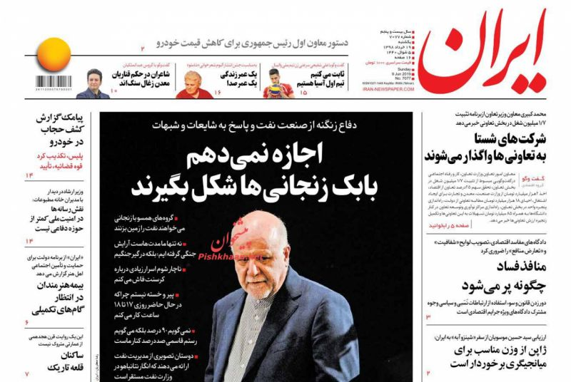 عناوین اخبار روزنامه ایران در روز یکشنبه ۱۹ خرداد :
