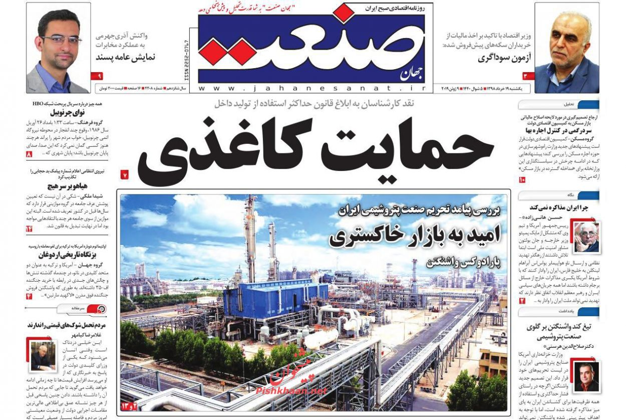 عناوین اخبار روزنامه جهان صنعت در روز یکشنبه ۱۹ خرداد :