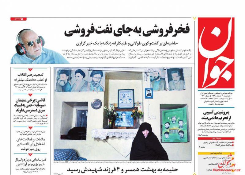 عناوین اخبار روزنامه جوان در روز یکشنبه ۱۹ خرداد