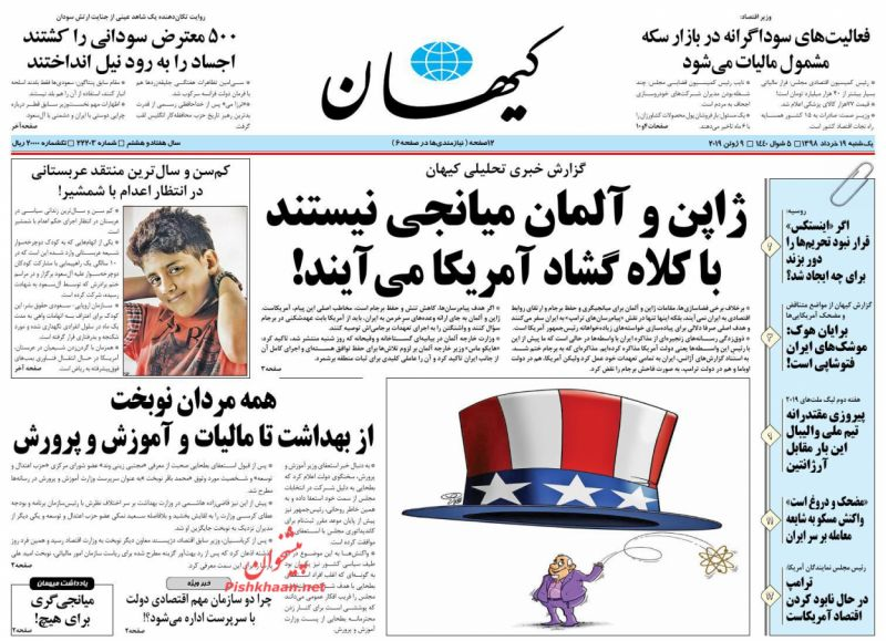 عناوین اخبار روزنامه کيهان در روز یکشنبه ۱۹ خرداد