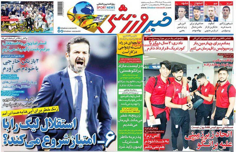 عناوین اخبار روزنامه خبر ورزشی در روز یکشنبه ۱۹ خرداد