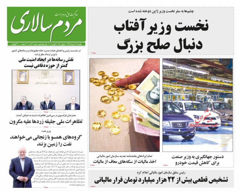 عناوین اخبار روزنامه مردم سالاری در روز یکشنبه ۱۹ خرداد
