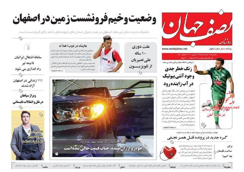 عناوین اخبار روزنامه نصف جهان در روز یکشنبه ۱۹ خرداد :
