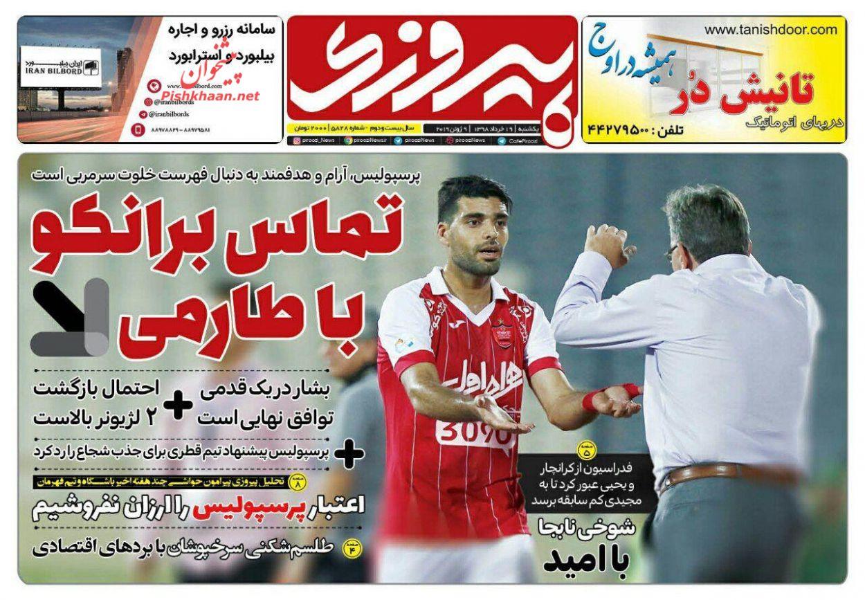 عناوین اخبار روزنامه پیروزی در روز یکشنبه ۱۹ خرداد :