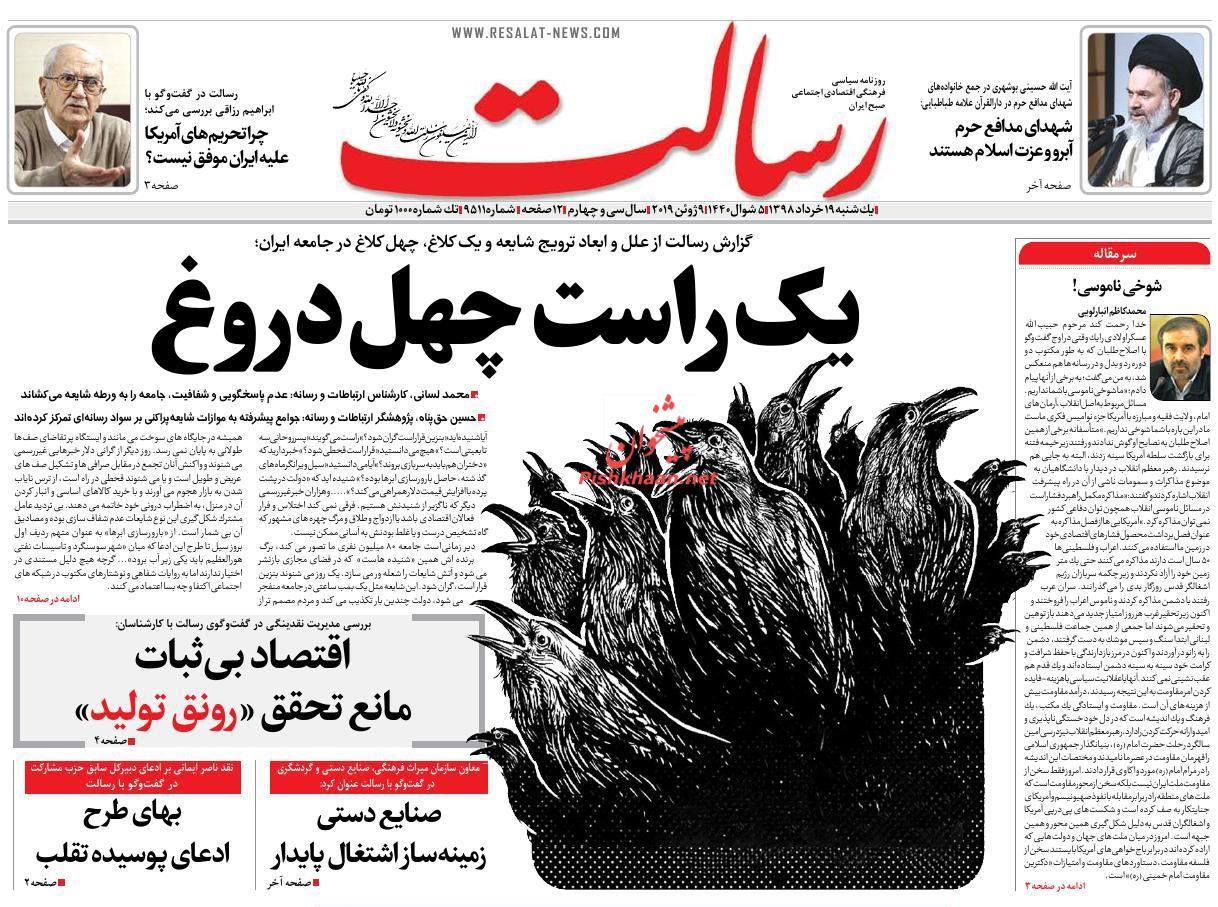 عناوین اخبار روزنامه رسالت در روز یکشنبه ۱۹ خرداد :