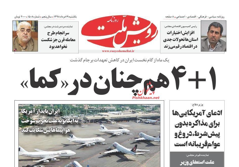 عناوین اخبار روزنامه رویش ملت در روز یکشنبه ۱۹ خرداد :
