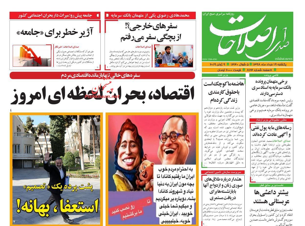 عناوین اخبار روزنامه صدای اصلاحات در روز یکشنبه ۱۹ خرداد :