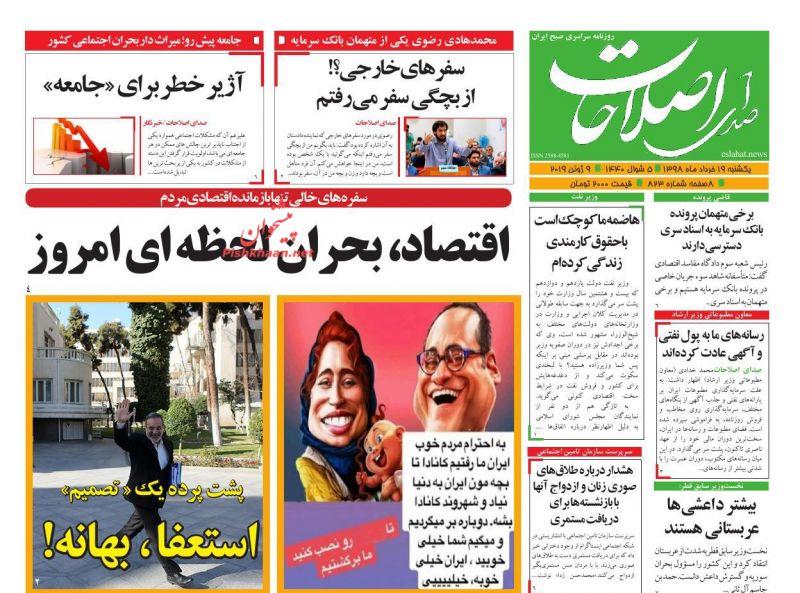 عناوین اخبار روزنامه صدای اصلاحات در روز یکشنبه ۱۹ خرداد