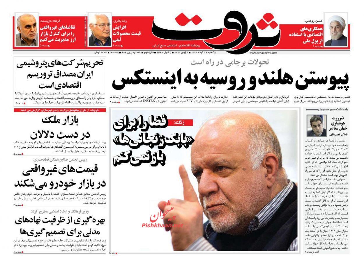 عناوین اخبار روزنامه ثروت در روز یکشنبه ۱۹ خرداد :